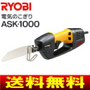 【送料無料】RYOBI(リョービ) 電気のこぎり(電動ノコギリ) 電動工具・DIYツール【RCP】 ASK-1000