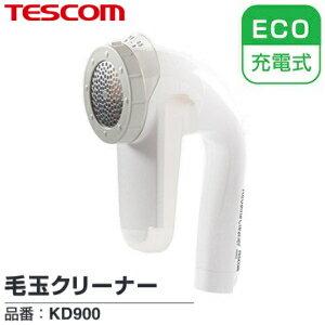 【送料無料】テスコム 電動毛玉取り器 毛玉クリーナー 充電式 コンセント使いにも対応 けだまとり【RCP】TESCOM 電動毛玉クリーナー KD900-W