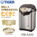 【送料無料】【PIB-A300(T)】タイガー魔法瓶 蒸気レスVE電気まほうびん 電気ポット・電動ポット とく子さん【RCP】TIGER 容量3.0L PIB-A300-T