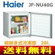 【MVP受賞店】【送料無料】Haier(ハイアール) 1ドア冷凍庫[小型冷凍庫、ミニ冷凍庫、家庭用フリーザー] 前開き 直冷式 38リットル【RCP】 JF-NU40G-S