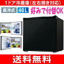 【送料無料】小型冷蔵庫(1ドア冷蔵庫) 右開き・左開き対応 46リットル 直冷式冷蔵庫 新生活(一人暮らし)に【RCP】ブラック色 WR-1046(BK)