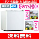 【MVP受賞店】【送料無料】小型冷蔵庫(1ドア冷蔵庫) 右開き・左開き対応 46リットル 直冷式冷蔵庫 新生活(一人暮らし)に【RCP】 WR-1046