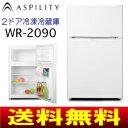 【期間限定ポイント2倍】【送料無料】2ドア冷凍冷蔵庫 90L 小型冷蔵庫 新生活(一人暮らし)に最適【RCP】ASPILITY WR-2090