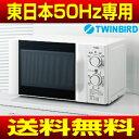 【送料無料】電子レンジ(東日本50Hz専用) 単機能電子レンジ(庫内容量17L) 700W【RCP】ツインバード(TWINBIRD) 東日本用 DR-D419W5