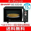 【送料無料】RE-S5D(B)シャープ オーブンレンジ(電子レンジ/オーブントースター) 庫内容量15L【RCP】SHARP RE-S5D-B