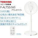 【送料無料】東芝 扇風機(リビング扇/サーキュレーター) リモコン・タイマー付き/微風(ふわり風)【RCP】TOSHIBA F-ALT55(W)