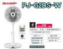 PJ-G2DS(W)シャープ プラズマクラスター扇風機 3Dファン(DC扇風機・DCサーキュレーター・DCモーター) 省エネ・衣類乾燥【RCP】SHARP PJ-G2DS-W
