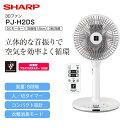 【送料無料】PJ-H2DS(W)シャープ プラズマクラスター扇風機 3Dファン(DC扇風機・DCサー ...