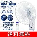 【送料無料】【扇風機 壁掛け】リモコン式壁掛け扇風機(微風/...