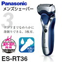 【送料無料】【ES-RT36(S)】パナソニック 3枚刃 海外対応 電気シェーバー(電動ひげそり・メンズシェーバー)【RCP】Panasonic ES-RT36-S