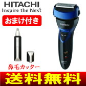 【おまけ付き】【送料無料】【RM-LF750AD】日立 メンズシェーバー・電動ひげそり・電気シェーバー 4枚刃タイプ【RCP】HITACHI RM-LF750(AD)+鼻毛カッター