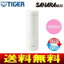 【送料無料】ステンレスミニボトル(サハラマグ) 夢重力 500ml(0.5L) MMZ-A050WP【RCP】タイガー魔法瓶(TIGER) MMZ-A050-WP(ホワイト)