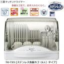 【送料無料】TK-TS5(W)食器乾燥器 三菱キッチンドライ...