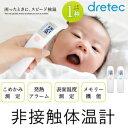 【送料無料】ドリテック 非接触体温計 赤ちゃん こめかみ1秒検温 肌に触れないため衛生的【RCP】dretec TO-401PK(ピンク)