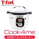 【送料無料】【Cook4me】ティファール クックフォーミー マルチクッカー 未来型クッキングサポー