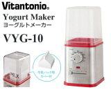 ビタントニオ(Vitantonio) ヨーグルトメーカー カスピ海ヨーグルト・味噌作り・甘酒作り【RCP】 VYG-10