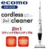 ツカモトエイム ecomo 2WAYサイクロンクリーナー(スティッククリーナー・ハンディクリーナー・掃除機) コードレス掃除機【RCP】 AIM-SC03(WT)