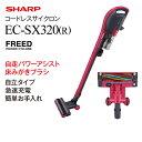 EC-SX320(R) SHARP(シャープ) FREED コードレスサイクロン掃除機(コードレスクリーナー) スティックタイプ【RCP】レッド系 EC-SX32..
