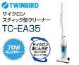 【オススメ】(TC-EA35)サイクロン掃除機 2WAYクリーナー(スティック型・ハンディ型)【RCP】ツインバード(TWINBIRD) サイクロンスティッククリーナー CLEANER TC-EA35W