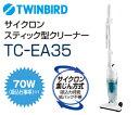 (TC-EA35)サイクロン掃除機 2WAYクリーナー(ステ...