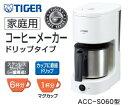 タイガー魔法瓶(TIGER) コーヒーメーカー ドリップ式 直接マグカップOK【RCP】【0824楽天カード分割】 ACC-S060-W