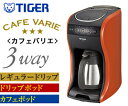 【ACT-B040DV】タイガー魔法瓶(TIGER) コーヒーメーカー カフェバリエ 真空ステンレスサーバー【RCP】 ACT-B040-DV