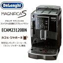 DeLonghi(デロンギ) コンパクト全自動エスプレッソマシン(全自動コーヒーメーカー) マグニフィカS【RCP】 ECAM23120BN