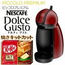 【おまけ付】【送料無料】NESCAFE(ネスカフェ) ドルチェ グスト Piccolo Premium(ピッコロ プレミアム) 本体(コーヒーメーカー)【RCP...