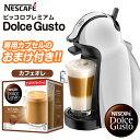 【MD9744(PW)】ネスカフェ ドルチェ グスト Piccolo Premium(ピッコロ プレミアム)