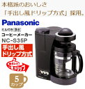 【NC-S35P(K)】パナソニック(Panasonic) ドリップ式コーヒーメーカー ミル付き【RCP】【0824楽天カード分割】 NC-S35P-K