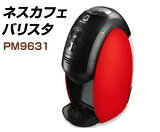 【PM9631R】ネスカフェ 新型バリスタ 本体 コーヒーメーカー【RCP】 PM9631-R