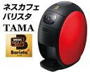 【SPM9633R】ネスカフェ 新型バリスタ TAMA 本体 コーヒーメーカー【RCP】レッド色 SPM9633-R