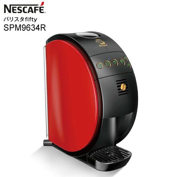 【SPM9634R】ネスカフェ バリスタ 本体 バリスタ50 コーヒーメーカー【RCP】ネスレ バリスタfifty レッド色 SPM9634-R