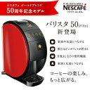 【SPM9634R】ネスカフェ バリスタ 本体 バリスタ50...