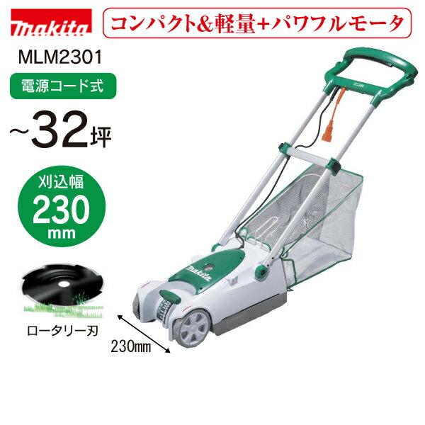 お取り寄せマキタ(makita)[ガーデニング用品]芝刈機(庭園・芝刈り機電動、園芸用品、園芸工具)