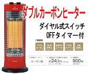 ダブルカーボンヒーター(カーボン管/ダイヤルスイッチ式/強弱切替/電気ストーブ) オフタイマー付【RCP】【0824楽天カード分割】アピックス ACH-740-RD