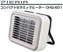 電気暖房器具 コンパクトセラミックヒーター(足元ヒーター) 小型・ミニ【RCP】 CHQ-601(IV)