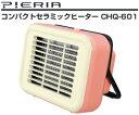 【期間限定ポイント10倍】電気暖房器具 コンパクトセラミックヒーター(足元ヒーター) 小型・ミニ【RCP】 CHQ-601(PK)