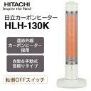 日立 カーボンヒーター 遠赤外線電気ストーブ 速暖・首振り機能付【RCP】HITACHI HLH-130K