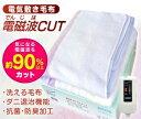 電気敷き毛布 電磁波カット 電気敷毛布 電気しき 電気毛布 ...