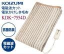 (電気毛布)電気掛け敷き毛布 電磁波カットタイプ 【RCP】コイズミ(KOIZUMI) KDK-7554D