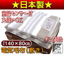 電気敷き毛布(電気敷毛布、電気しき、電気毛布、電気ブランケッ...