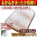 【送料無料】電気毛布 ふわもこロングサイズ 電気敷き毛布 電...