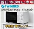 【オススメ】電子レンジ(西日本60Hz専用) 単機能電子レンジ(庫内容量17L) 700W【RCP】 ツインバード(TWINBIRD) 西日本用 DR-D219W6