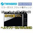 【オススメ】スタイリッシュなミラーガラス フラット電子レンジ(単機能) ゆったり庫内容量20L【RCP】 ツインバード(TWINBIRD) DR-D259B