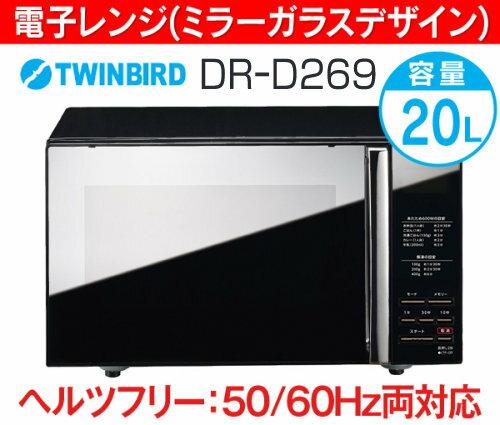 (DRD269B)スタイリッシュなミラーガラス フラット電子レンジ(単機能/ヘルツフリー) ゆったり庫内容量20L【RCP】ツインバード(TWINBIRD) DR-D269B