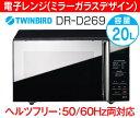 (DRD269B)スタイリッシュなミラーガラスフラット電子レンジ(単機能/ヘルツフリー) ゆったり庫内容量20L【RCP】ツインバード(TWINBIRD) DR-D269B