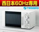 電子レンジ(西日本60Hz専用) 単機能電子レンジ(庫内容量17L) 700W【RCP】ツインバード(TWINBIRD) 西日本用 DR-D419W6