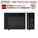 日立(HITACHI) 電子レンジ(東日本50Hz専用) 単機能電子レンジ ゆったり庫内容量 22