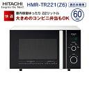 日立(HITACHI) 電子レンジ(西日本60Hz専用) 単...